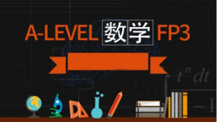 A-Level数学 FP3
