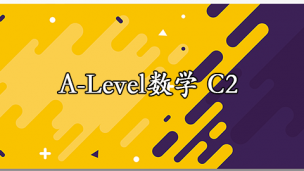 A-Level数学 C2